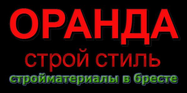 ЧТУП ОРАНДА стройСтиль